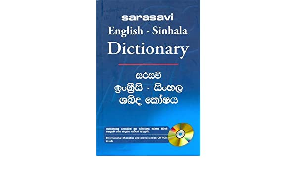 Sarasavi English Sinhala Dictionary R Adhikaram Et Al