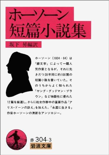 ホーソーン短篇小説集 (岩波文庫)