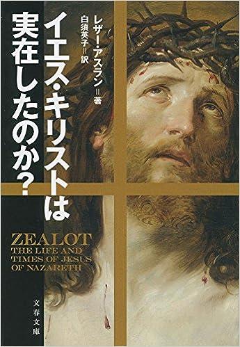 イエス キリストは実在したのか 文春文庫 reza aslan レザー