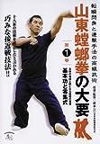 山東螳螂拳の大要 第1巻 [DVD]