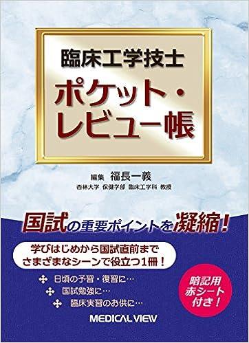 Book's Cover of 臨床工学技士 ポケット・レビュー帳 (日本語) 単行本 – 2015/3/30