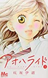 Ao Haru Ride / Aoharaido Vol.3 [Japanese Edition] by Io Sakisaka (2011-08-02)