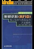 射频识别(RFID)核心技术与典型应用开发案例 (RFID技术丛书)