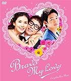 [DVD]愛情万々歳 ~ブラボー!マイ・ラブ~ DVD-BOX