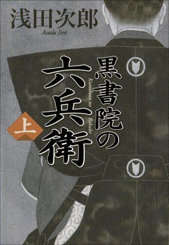 黒書院の六兵衛 (上)