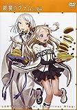 Animation - Last Exile: Ginyoku No Fam No.04 [Japan DVD] VTBF-154