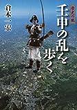 壬申の乱を歩く (歴史の旅)