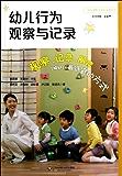 幼儿行为观察与记录 (幼儿园教育活动运用丛书)