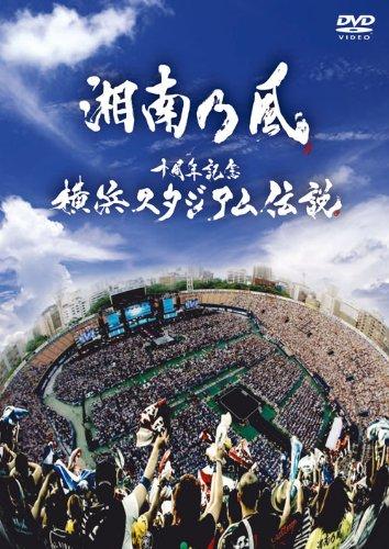 湘南乃風 / 十周年記念 横浜スタジアム伝説[通常盤]