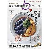 NHKきょうの料理ビギナーズ 2019年 08 月号 [雑誌]
