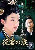 [DVD]後宮の涙 DVD-BOX3