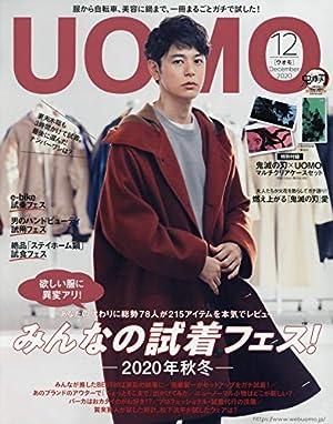 UOMO(ウオモ) 2020年 12 月号 [雑誌]