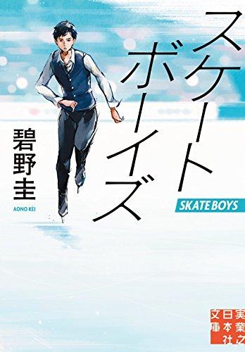 スケートボーイズ (実業之日本社文庫)