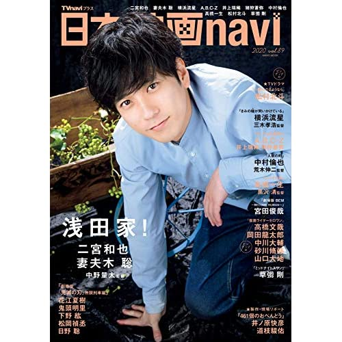 日本映画 navi Vol.89 表紙画像