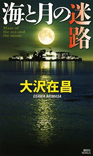 海と月の迷路 (講談社ノベルス)