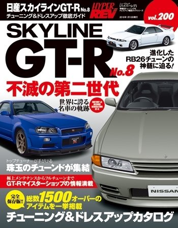 - Nissan Skyline GT-R No.8 (History of 2nd Generation Skyline GT-R)
