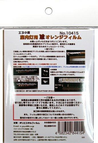N ?valuer 10415 fonc? l?ger film de prisme int?rieur pour Orange (Japon import / Le paquet et le manuel sont ?crites en japonais) NTT cabane