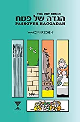The Dry Bones Passover Haggadah (Hebrew and English Edition)