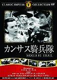 カンサス騎兵隊 [DVD]
