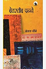 Betarteeb Panne (Hindi Edition) Kindle Edition