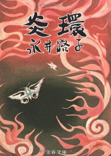 炎環 (文春文庫)