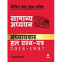 IAS Mains Chapterwise Solved Papers General Studies Hindi 2019