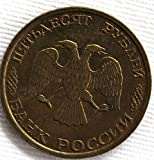 Russian 50 Rubles Coin 1993