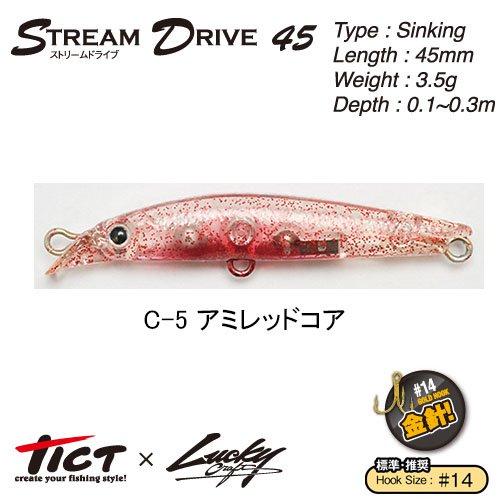 TICT(ティクト) ルアー ストリームドライブ45 C-5アミレッドコアの商品画像