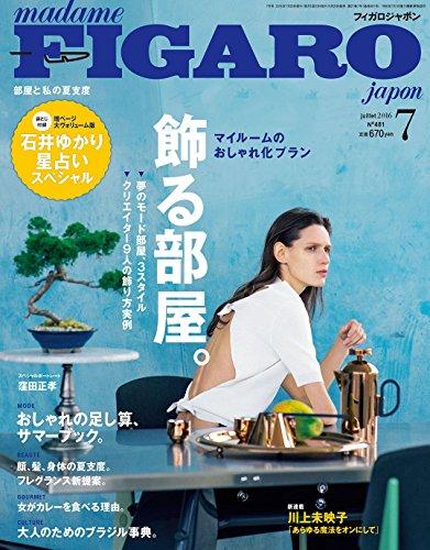 madame FIGARO japon (フィガロ ジャポン) 2016年07月号 [飾る部屋。/石井ゆかり 星占いスペシャル]