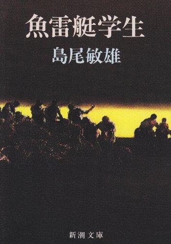 魚雷艇学生 (新潮文庫)