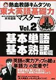 熱血教師キムタツの東大英語基礎力マスター Vol.2基本単語 基本熟語篇
