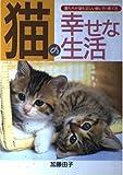 猫の幸せな生活―猫たちが望む正しい飼い方・育て方 (ai books)