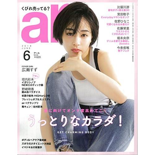 ar 2018年6月号 表紙画像