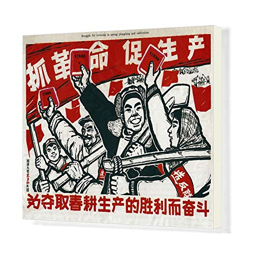 Media Storehouse 20x16 Canvas Print of Chinese Communist Propaganda Poster (10291006)