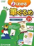 よくわかる筆ぐるめ21―富士ソフト株式会社認定 (FOM出版のみどりの本)
