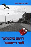 Royte shikhlekh far Reytshl: Tsvey Noveles un dertseylung (Red Shoes for Rachel: Two Novellas and a Story) (Yiddish Edition)