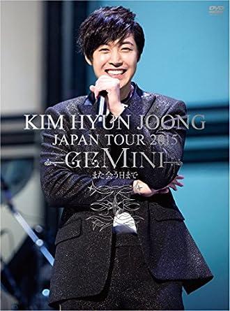 amazon co jp kim hyun joong japan tour 2015 gemini また会う日