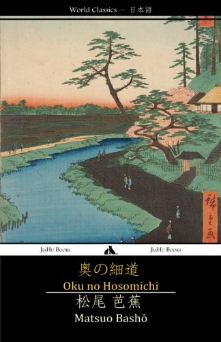 Oku no Hosomichi: The Narrow Road to the Interior (Japanese Edition) (The Narrow Road To The Deep North Basho)