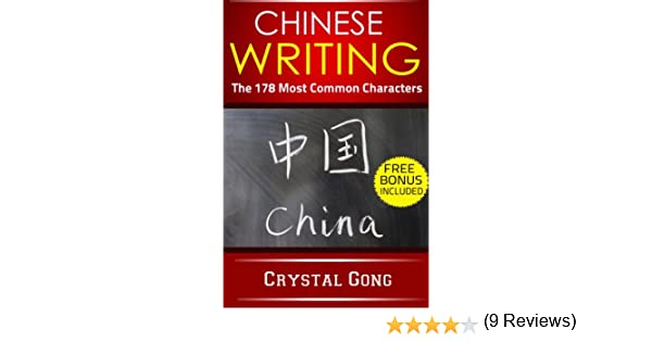 Chinese Writing - The 178 Most Common Characters from New HSK 1 ...