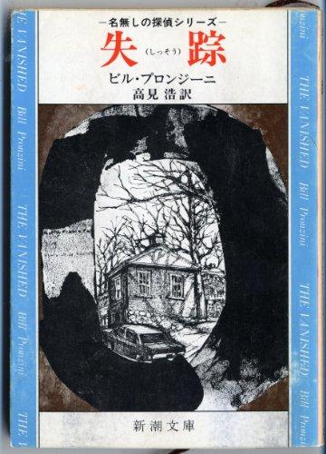 失踪 (新潮文庫 フ 12-2 名無しの探偵シリーズ)