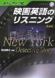 ボトムアップ式 映画英語のリスニング 新装版―NewYork Detective Story (CD BOOK)