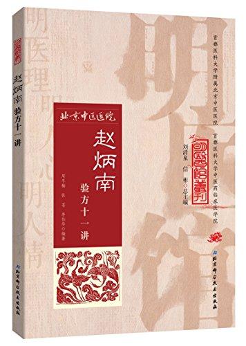 明医馆丛刊33:赵炳南验方十一讲