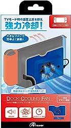 Switch有機ELモデル ドック用 クーリングファン(ブルー)