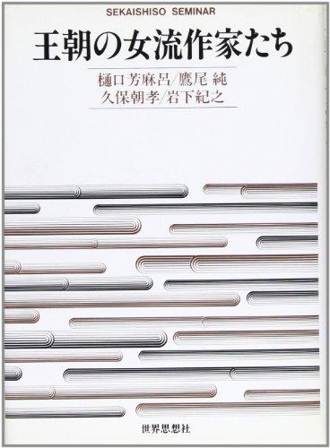 王朝の女流作家たち (SEKAISHISO SEMINAR)
