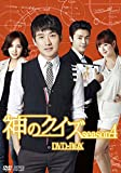 [DVD]神のクイズ シーズン4 DVD-BOX