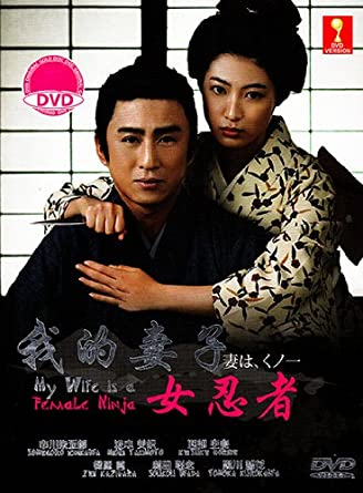 Amazon.com: My Wife is a female Ninja / Tsuma wa Kunoichi ...