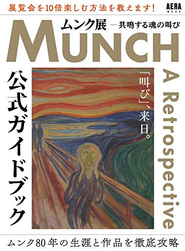 『ムンク展 共鳴する魂の叫び』 公式ガイドブック (AERAムック)
