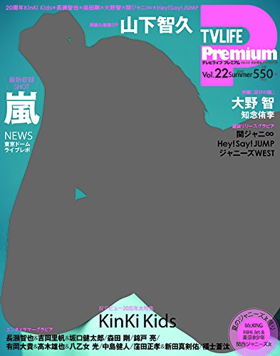 [表紙:山下智久]TV LIFE Premium vol.22