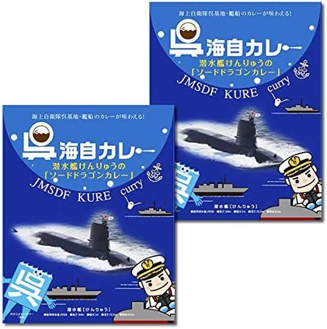 広島ご当地カレー 呉海自カレー 潜水艦けんりゅうのソードドラゴンカレー 200g×2食お試しセット