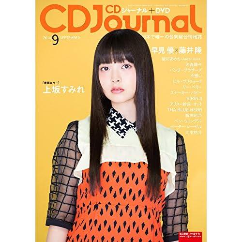 CD ジャーナル 2016年9月号 表紙画像